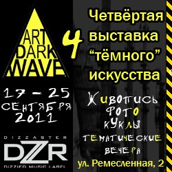 Выставка Art Darkwave 2011