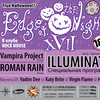Не пропусти Halloween Party!