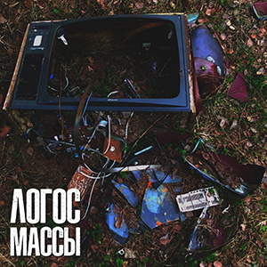 Новый сингл post-punk / stoner rock группы ЛОГОС